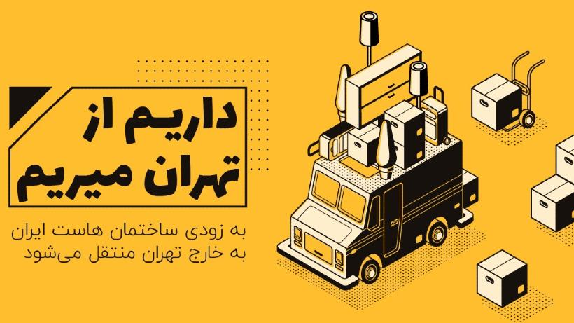 خبر: داریم از تهران میریم